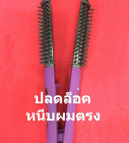 brush iron