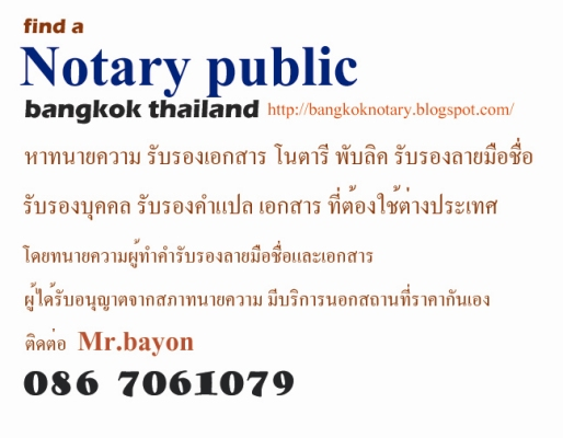 find a notary public